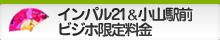 インパル21&小山駅前料金